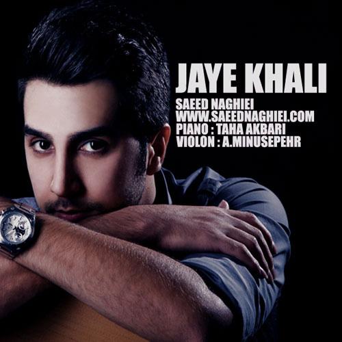 Saeed-Naghiei---Jaye-Khali-f