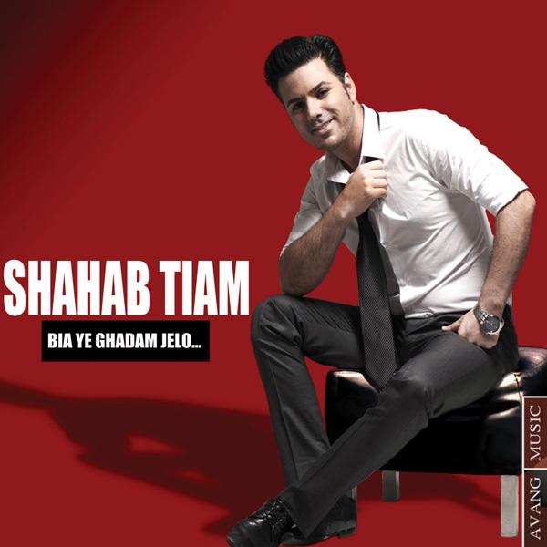 Shahab-Tiam----Bia-Ye-Ghadam-Jelo-f
