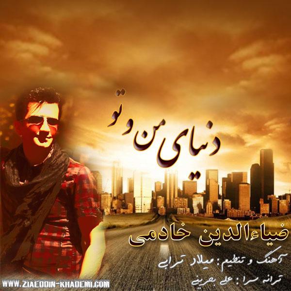 Ziaeddin Khademi - Donyaye Man o To