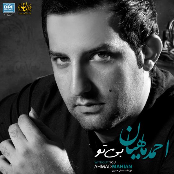Ahmad Mahian - Khatereh