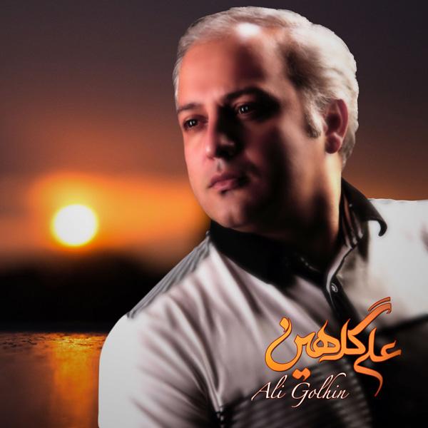 Ali Golhin - Gelayeh