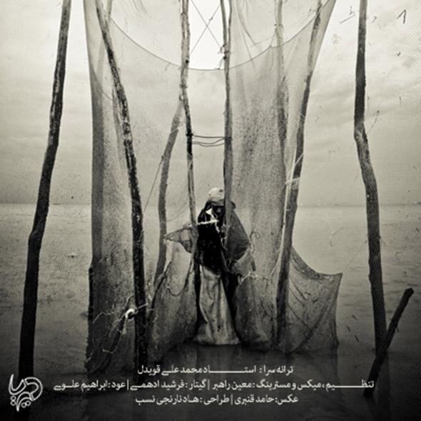 Amin Jowzani - Eghlim