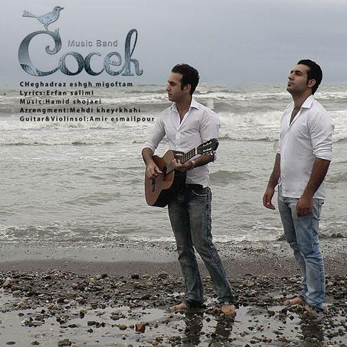 Coceh Band - Cheghad Az Eshgh Migoftim