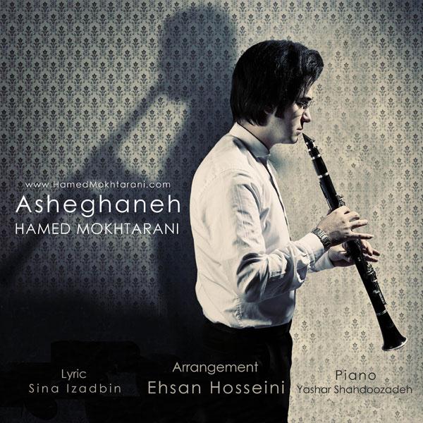 Hamed Mokhtarani - Asheghaneh (Dubstep)