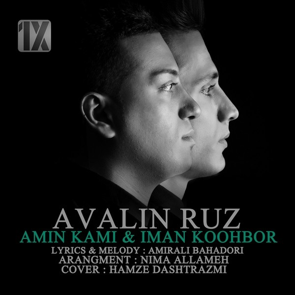 Iman Koohbor - Avalin Ruz (Ft Amin Kami)