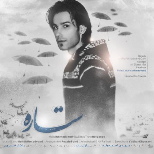 mehdi-ahmadvand-setareh-(puzzle-band-edit)-f