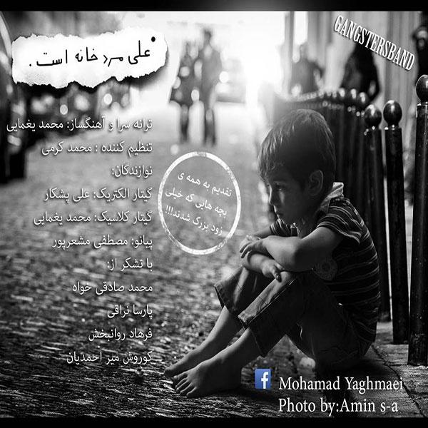 Mohamad Yaghmaei - Ali Marde Khaneh Ast