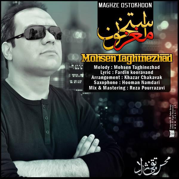 Mohsen Taghinezhad - Maghze Ostokhoon