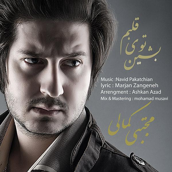 Mojtaba Kamali - Beshin Touye Ghalbam