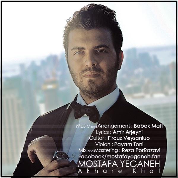 Mostafa Yeganeh - Akhare Khat