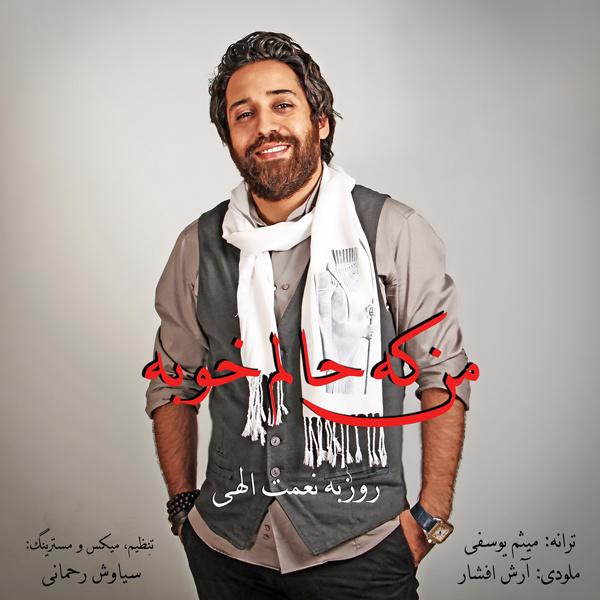 Roozbeh Nematollahi - Man Ke Halam Khoobe
