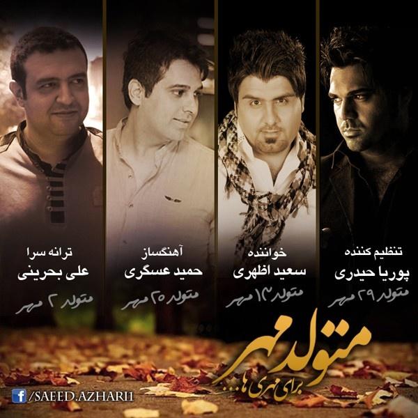 saeed-azhari-motevalede-mehr-f