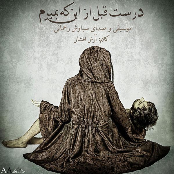 Siavash Rahmani - Dorost Ghabl Az Inke Bemiram