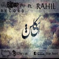 Bidar-Record---Ey-Kash