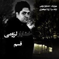 Khashayar-Lozumi---Ghasam