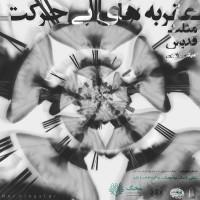 Mosalas---Aghrabe-haye-Bi-Harekat-(Ft-Gheddis)