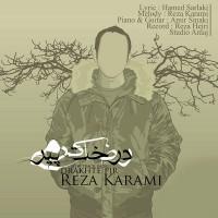 Reza-Karami---Derakhte-Pir