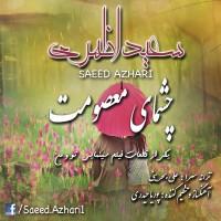 Saeed-Azhari---Cheshmaye-Masoomet