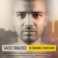 Saeed-Tavazoee---In-Tamome-Zendegime