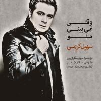 Soheil Karimi - Vaghti Nemibini Mano