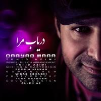 Tohid-Azimi---Daryab-Mara-f