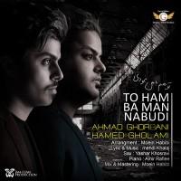ahmad-ghorbani-hamed-gholami-to-ham-ba-man-naboodi