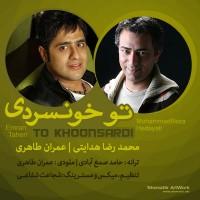 emran-taheri-to-khoonsardi-(ft-mohammad-reza-hedayati)-f