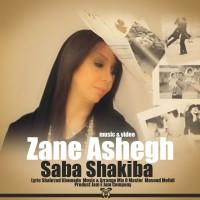 saba-shakiba-zane-ashegh