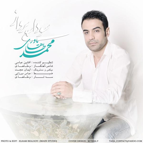 Better Now Download Mp3 Naji: 'Soudaye Parvaz' MP3