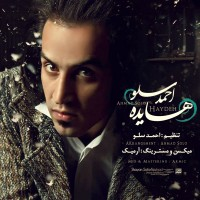 Ahmad-Solo---Haydeh-(Remix)