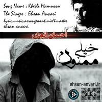 Ehsan-Anvari---Kheili-Mamnoon
