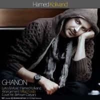 Hamed-Kolivand-Ghanoon-f