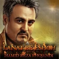 Hamid-Reza-Khojandi---Lanat-Be-Eshgh