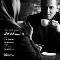 Hamidreza-Ali-Beygi---Ye-Estekan-Chay
