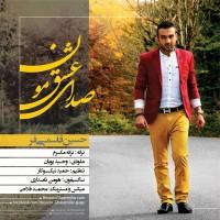 Hossein-Ghasemifar---Sedaye-Eshghemon-f
