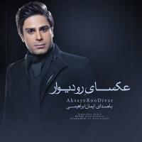 Iman-Ebrahimi---Aksaye-Roo-Divar
