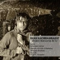 Iman-Khorrambakht---Shabe-Baroonie-Bi-To-f