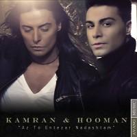 Kamran-Hooman-Az-To-Entezar-Nadashtam-f