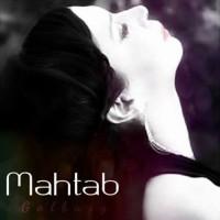 Mahtab---Asheghet-Mimoonam-f