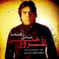 Mani-Rahnama---Ghoroor-Zakhmi-f