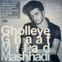 Milad-Mashhadi-Gholleye-Ghaaf