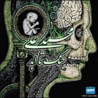 Mohamad-Ali---Jang-Ta-Abad