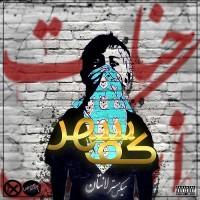 Mohammad-Erik---Kafe-Shahr-(Ali-Jenayat)