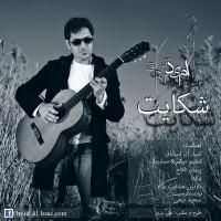 Omid-Al-Issac---Shekayat