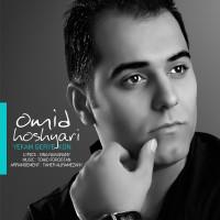 Omid-Hoshyari-Yekam-Gerye-Kon
