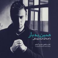 Omid-Yousefi_Hamin-Ye-Bar