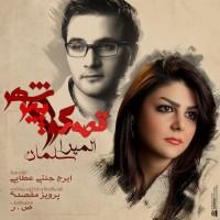 Salman-Abjam-Ghesse-Goo-f