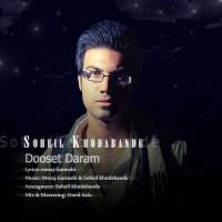 Soheil-Khodabande---Dooset-Daram