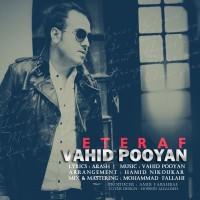 Vahid-Poyan-Eteraf