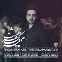 hsan-Esmaeili-Hamishe-Yek-Nafar-Hast
